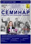 Судейский семинар в Архангельске. Анонс-2019
