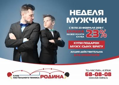 """НЕДЕЛЯ МУЖЧИН В КНТ """"РОДИНА"""""""