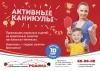 """АКТИВНЫЕ КАНИКУЛЫ В КНТ """"РОДИНА""""."""