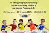 "IV международного турнира по настольному теннису  ""На призы Родина А.Ф.""."