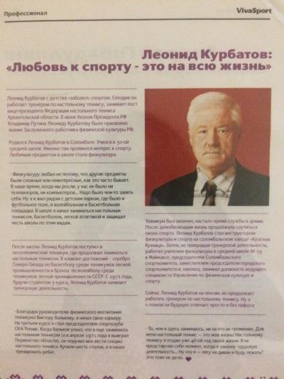 Курбатов Леонид Александрович-заслуженный работник физической культуры и спорта РФ