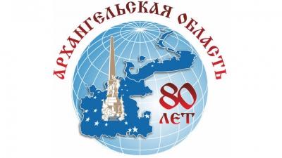 #80ЛЕТАРХАНГЕЛЬСКОЙОБЛАСТИ