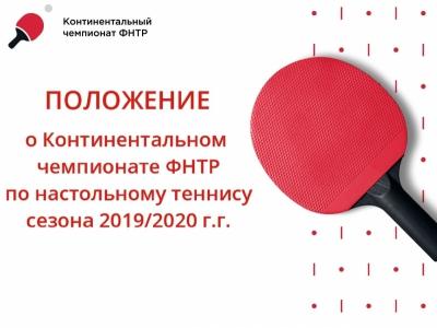 Положение КЧ ФНТР на сезон 2019/2020