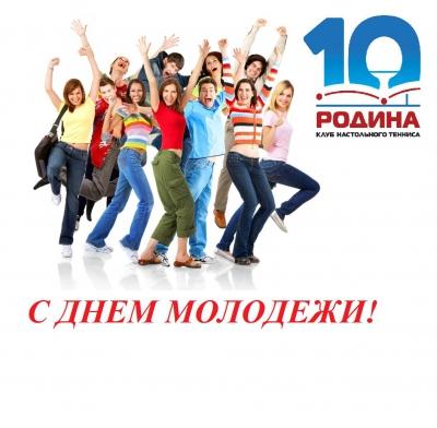 С днем молодежи!!!
