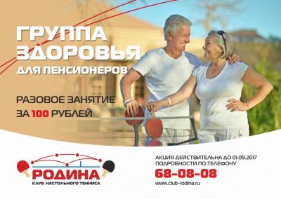 Разовое занятие в ГРУППУ ЗДОРОВЬЯ ДЛЯ ПЕНСИОНЕРОВ всего за 100 рублей!