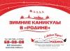 """ЗИМНИЕ КАНИКУЛЫ В КНТ """"РОДИНА"""""""