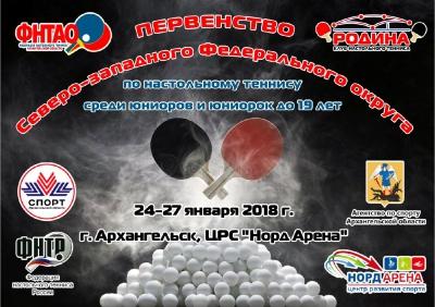 Первенство Северо-западного федерального округа РФ по настольному теннису среди юниоров и юниорок до 19 лет.