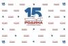 """Челлендж """"РОДИНА15""""!"""