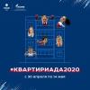 Мы запускаем конкурс - #Квартириада2020!