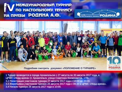В конце лета в Архангельске состоится большое спортивное событие - международный турнир по настольному теннису