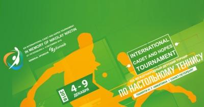 ХIХ Международный детский турнир памяти Н.Г.Никитина стартовал