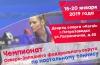 2019 год: Чемпионат СЗФО