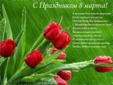 """Турнир посвященный международному женскому дню """"8 марта"""""""