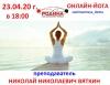 23 апреля в 18:00 онлайн урок по йоге для спортсменов.