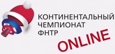 Континентальный чемпионат ФНТР сезона 2017/2018 гг.