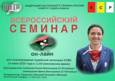 Всероссийский судейский ОНЛАЙН семинар. Анонс на 14.06.2020