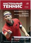 Журнал «Настольный Теннис ревю» номер 6 за 2009 год.