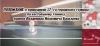 ПОЛОЖЕНИЕ о проведении 17-го городского турнира по настольному теннису памяти Владимира Ивановича Баскарева