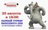 """ПАРНЫЙ ТУРНИР ВЫХОДНОГО ДНЯ В КНТ """"РОДИНА""""."""