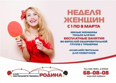 """НЕДЕЛЯ ЖЕНЩИН В КНТ """"РОДИНА"""""""