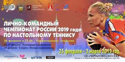 На чемпионате России в «Чертаново» выступят все сильнейшие