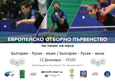 Российские команды выиграли 3-й раунд квалификации чемпионата Европы-2017 по настольному теннису