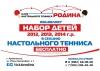 КНТ «РОДИНА» объявила БЕСПЛАТНЫЙ набор детей 2014, 2013, 2012 г.р в секцию настольного тенниса!