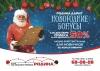 """С 15 декабря КНТ """"Родина"""" дарит НОВОГОДНИЕ БОНУСЫ!"""