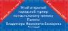14 ый открытый городской турнир по настольному теннису  Памяти Владимира Ивановича Баскарева